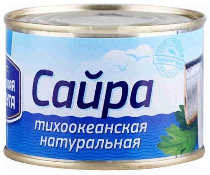 Рыбные консервы, которые по мнению Росконтроля, возглавили антирейтинг