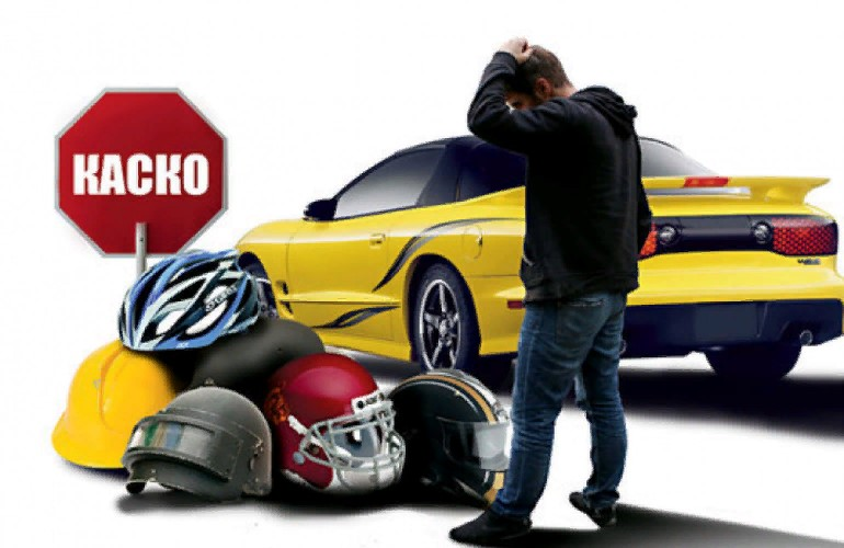 Особенности выбора автомобильного страхования «КАСКО»