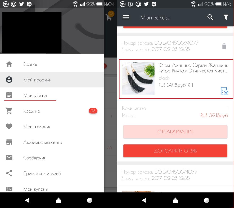 Кэшбэк на Алиэкспресс – как работает эта программа в мобильном приложении